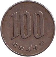 Монета 100 йен. 1970 год, Япония.