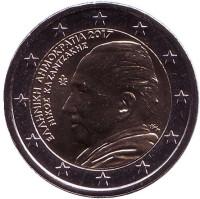 60 лет со дня смерти Никоса Казандзакиса. Монета 2 евро. 2017 год, Греция.