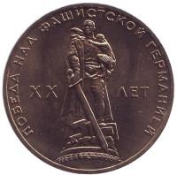 20 лет победы над фашистской Германией. 1 рубль, 1965 год, СССР. UNC.
