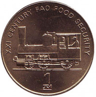ФАО. Паровоз. Монета 1 чон. 2002 год, Северная Корея.