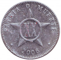 Монета 20 сентаво. 2008 год, Куба.