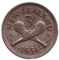 Скрещенные вахаики. Монета 3 пенса. 1934 год, Новая Зеландия.