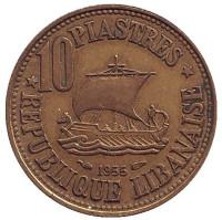 Ливанский кедр. Судно. Монета 10 пиастров. 1955 год, Ливан. Вар. 2.