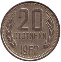 Монета 20 стотинок. 1962 год, Болгария.