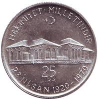 50 лет Великому национальному собранию Турции. Монета 25 лир. 1970 год, Турция.