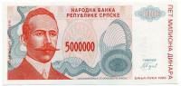 Банкнота 5000000 динаров. 1993 год, Босния и Герцеговина.