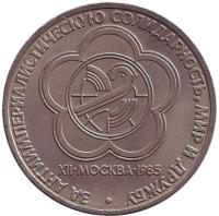 Международный фестиваль молодежи и студентов в Москве. Монета 1 рубль. 1985 год, СССР.