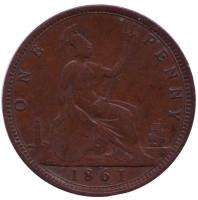 Монета 1 пенни. 1861 год, Великобритания.