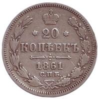 """Монета 20 копеек. 1861 год, Российская империя. (Отметка: """"СПБ ФБ"""")"""