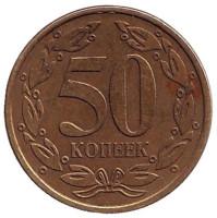 50 копеек 2005 молдаванская республики морская пехота туманный