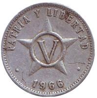 Монета 5 сентаво. 1966 год, Куба.