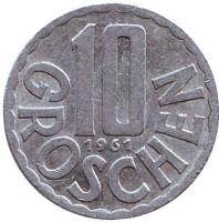 10 грошей. 1961 год, Австрия.