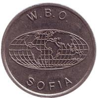 Sofia. W.B.O. Сувенирный жетон.