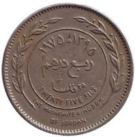 Монета 25 филсов. 1975 год, Иордания.