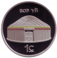 Юрта. Жилище кыргызов. Монета 1 сом. 2018 год, Киргизия.