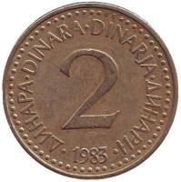 2 динара. 1983 год, Югославия.