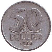 Монета 50 филлеров. 1968 год, Венгрия.