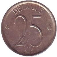 25 сантимов. 1969 год, Бельгия. (Belgique)