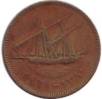 Парусник. Монета 10 филсов. 1961 год, Кувейт.