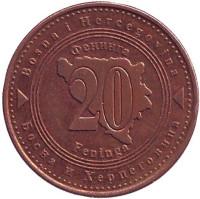 Монета 20 фенингов. 2013 год, Босния и Герцеговина.
