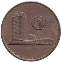 Здание парламента. Монета 20 сен. 1968 год, Малайзия.
