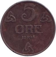 Монета 5 эре. 1941 год, Норвегия. (Железо)