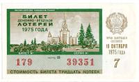 Денежно-вещевая лотерея. Лотерейный билет. 1975 год. (Выпуск 7).