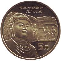 Пещеры Лунмэнь. Всемирное наследие ЮНЕСКО. Монета 5 юаней. 2006 год, КНР.