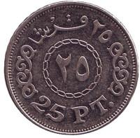Монета 25 пиастров. 2010 год, Египет. Из обращения.