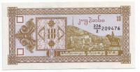 Тбилиси. Пещерный город Вардзия. Банкнота 10 купонов (лари). 1993 год, Грузия. (Второй выпуск).