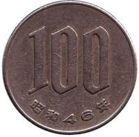Монета 100 йен. 1971 год, Япония.
