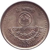 Планирование семьи. Монета 5 рупий. 1984 год, Непал.