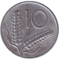 Колосья пшеницы. Плуг. Монета 10 лир. 1951 год, Италия.