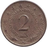 2 динара. 1974 год, Югославия.