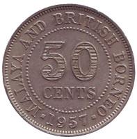 Монета 50 центов. 1957 год (KN). Малайя и Британское Борнео.