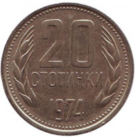 Монета 20 стотинок. 1974 год, Болгария.