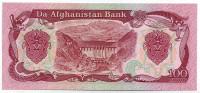 Банкнота 100 афгани. 1990 год, Афганистан.