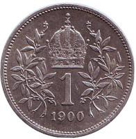 Франц Иосиф I. 1 крона. 1900 год, Австро-Венгерская империя.