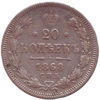 Монета 20 копеек. 1868 год, Российская империя.