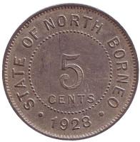 Монета 5 центов. 1928 год, Северное Борнео. (Британский протекторат).