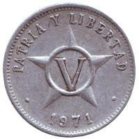 Монета 5 сентаво. 1971 год, Куба.