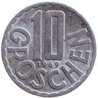10 грошей. 1969 год, Австрия.