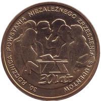 30-летие Независимого Студенческого Союза. Монета 2 злотых, 2011 год, Польша.