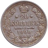 Монета 20 копеек. 1909 год, Российская империя.