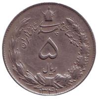 Монета 5 риалов. 1962 год, Иран.