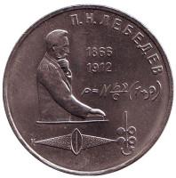 125 лет со дня рождения П.Н. Лебедева. Монета 1 рубль, 1991 год, СССР.