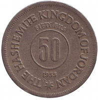 Монета 50 филсов. 1955 год, Иордания.