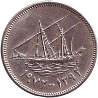 Парусник. Монета 50 филсов. 1972 год, Кувейт.