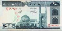 Соборная мечеть. Банкнота 200 риалов. 1982 - 2005 гг., Иран. Тип 5.