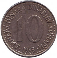 Монета 10 динаров. 1983 год, Югославия.